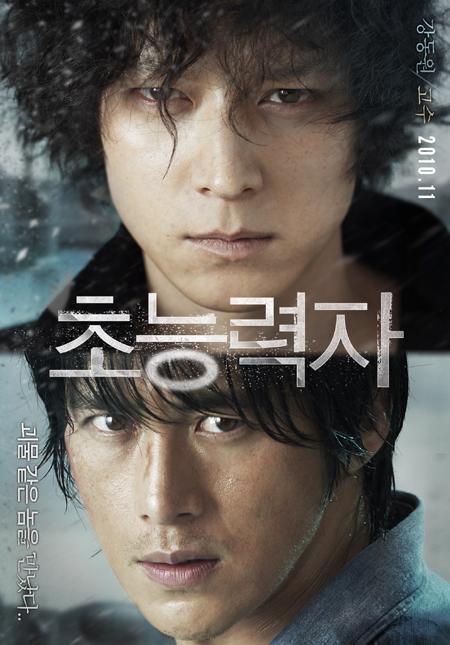 GangDongwon20100914a.jpg