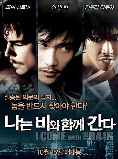 LeeByungHun2009012.jpg
