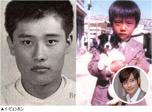 LeeByungHun20140217.jpg