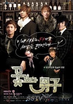 DongBangSinKi20090213.jpg